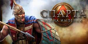 Sparta Rat of Empires