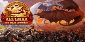 Legenda: Legacy of the Dragons